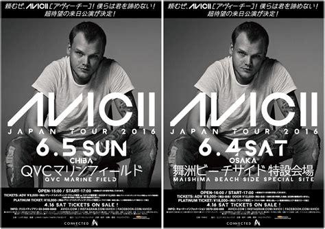 avicii japan 悲報 avicii dj活動の引退を発表 日本語訳あり クラブミュージック dj入門の情報サイト dj