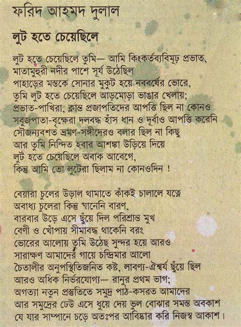 Calendar 2018 Lala Ram Swarup Bengali Poems New Calendar Template Site