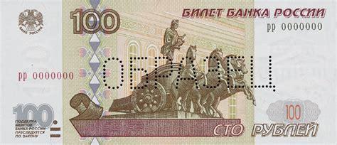 currency rub rouble russe monnaie drapeaux des pays