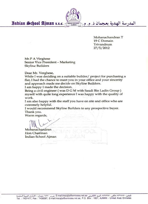 appreciation letter from client to contractor resident appreciation letter just b cause