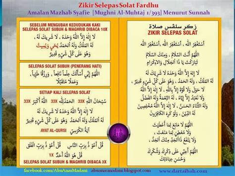 atadleazme zikir selepas solat fardhu sahih sunnah nabi