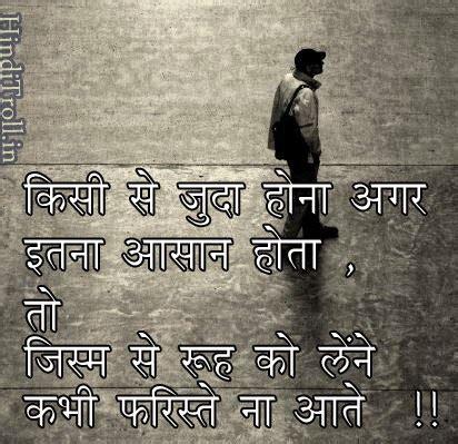 hidi sad wallparar mp3 hindi sad quotes quotesgram