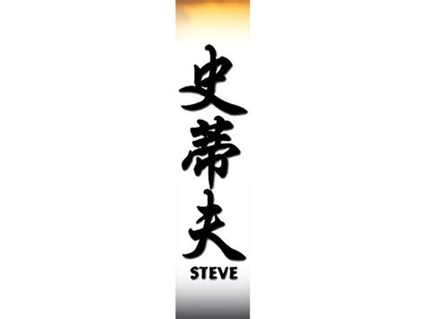 steve name tattoo designs steve in steve name for