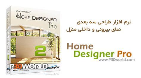 home designer pro 15 اسامی شرکت های مختلف ساختمانی