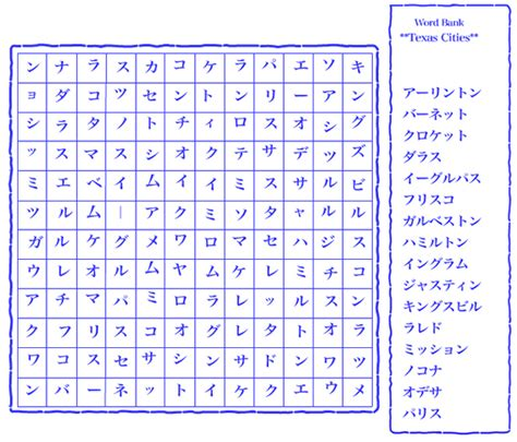 printable japanese word search joshu japanese online self help utility