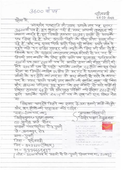 Letter Kaise Likhe र ष ट रपत क ल ख 3715 पत र श र क य पत र सत य ग रह