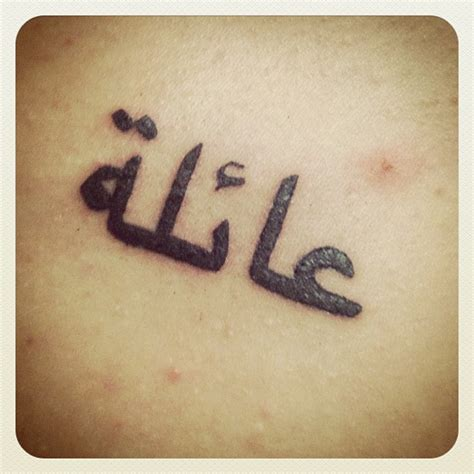 small arabic tattoo beautiful small arabic image tattooshunt