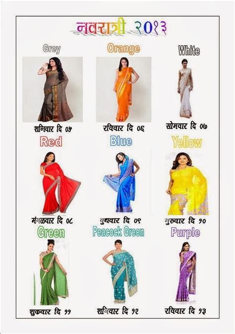 navratri colors 遖 jai maa harsiddhi 遖 navratri colors for 9 days 2013