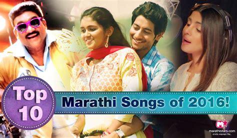 song of 2016 top 10 marathi songs of 2016 best hit marathi
