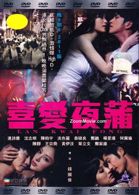 film bagus lan kwai fong lan kwai fong dvd hong kong movie 2011 cast by lin