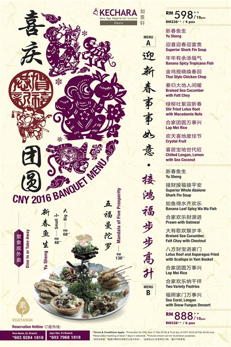 new year banquet menu 2016 usher in new year 2016 with our new banquet menu