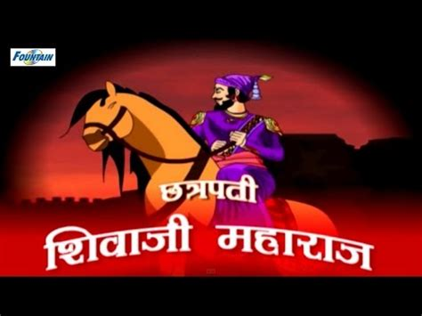 cartoon film video mp4 download shivaji maharaj full animated movie hindi