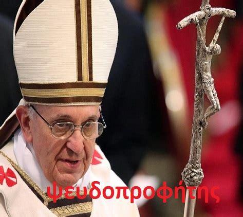 thomas horn pope francis petrus romanus author update the dissolution of the