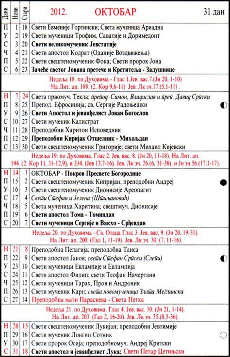 pravoslavni crkveni kalendar za 2012 10