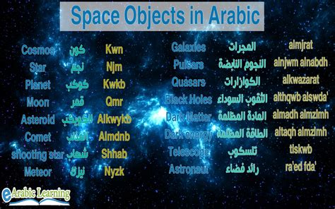 objects in space books space objects in arabic free arabic courses