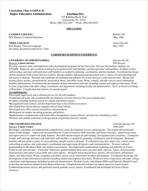 Higher Education Resume