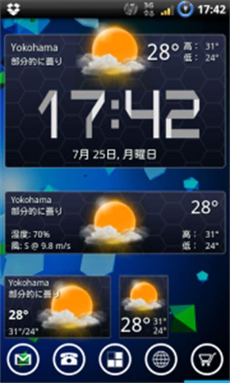 fancy widget unlocker apk fancy widgets 無料とは思えない完成度 時計 天気ウィジェットの決定版 androidアプリ1958 オクトバ