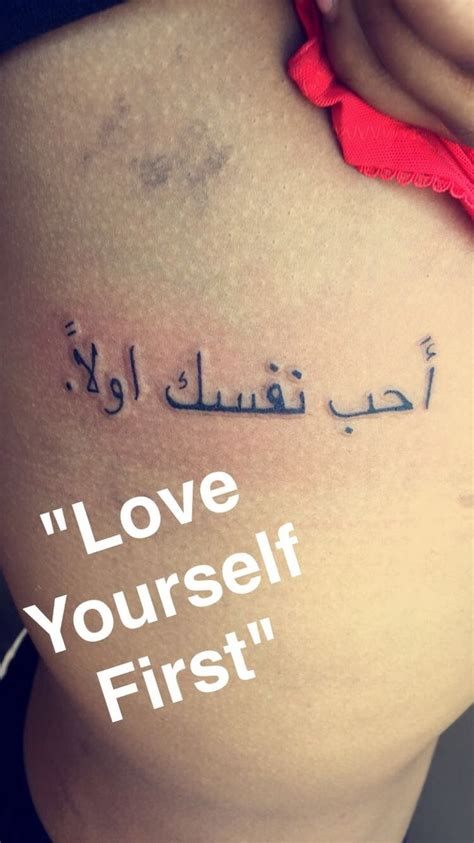 love yourself first in arabic tattoo tiny located on my right side it says quot