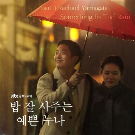 download mp3 full album the rain download rachael yamagata something in the rain ost part