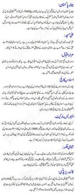 Culture And Society Of Pakistan Essay by Pakistan Historical Places In Urdu Names With Information Essay