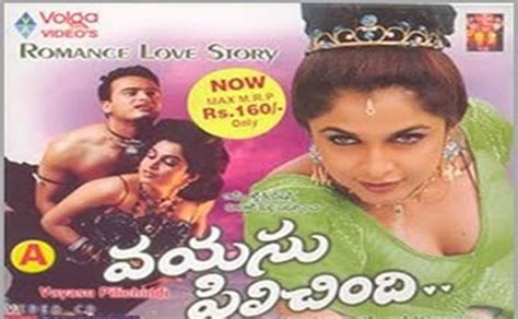 film online blue vayasu pilichindi telugu blue movie full blue films