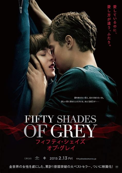 film fifty shades of grey release fifty shades of grey dvd release date redbox netflix