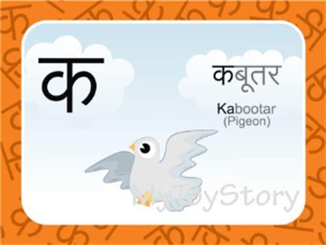 hindi alphabet flash cards printable pdf hindi alphabet flash cards print