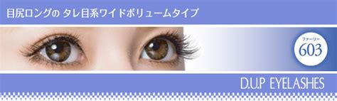 d up shop rakuten global market d u p eyelashes