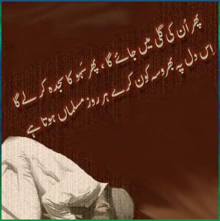 urdu shayari islamic poetry fun information 2012 02 12
