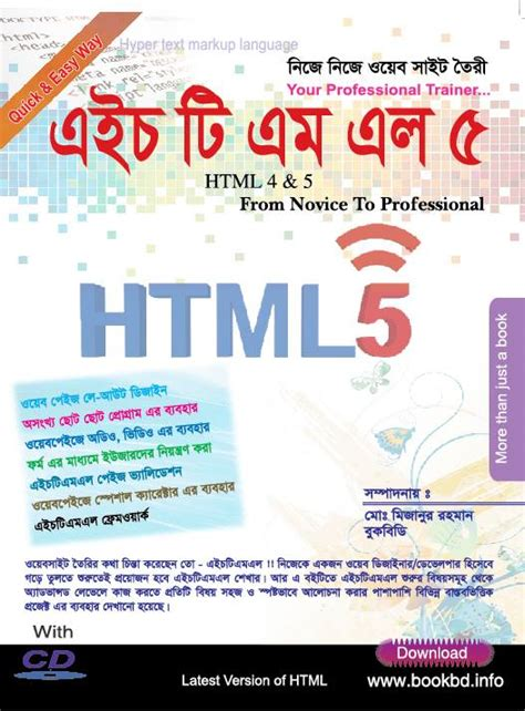 Xml Tutorial Bangla Pdf | html5 bangla book importantbd