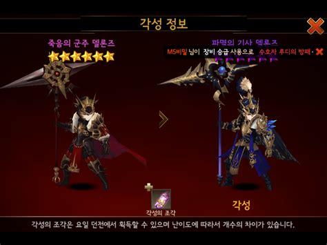 Fb Seven Knight | farid azroel site tujuh tipe player seven knights di fb