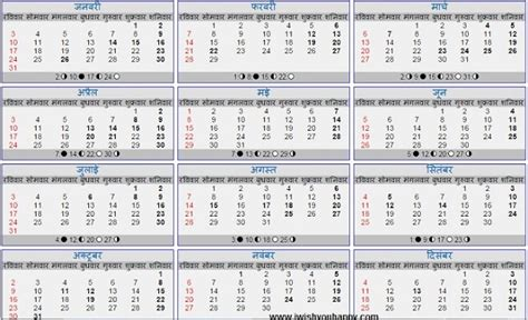 Indian Calendar 2016 Hindu Calendar With Holidays Calendar Template 2016