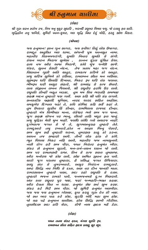 hanuman chalisa images printable  printable calendar posters images wallpapers