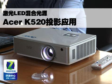 Proyektor Acer K520 激光led混合光源 acer k520投影应用 acer k520 投影机应用 中关村在线