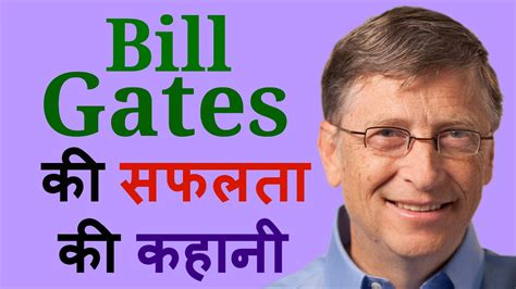 bill gates childhood biography in hindi biography of bill gates biography of famous people