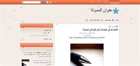 blogger themes arabic 01 02 12 171 قوالب مدونات بلوجر blogger templates