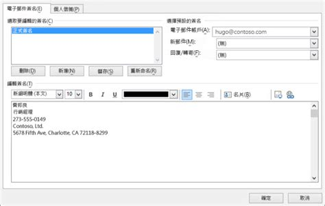Net Stationery Hk Kd 1 建立簽名並加入郵件 outlook