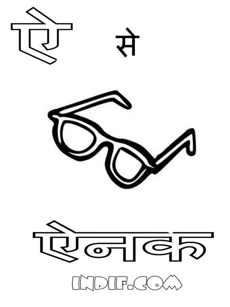 hindi alphabet coloring page free coloring pages