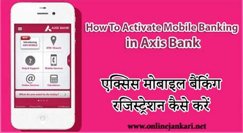 axis mobile banking axis mobile banking activate registration kaise kare