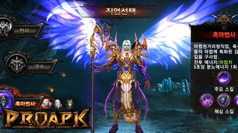 mmorpg android rpgers mmorpg android gameplay kr proapk android ios gameplay