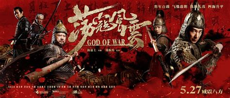 god of war rise of the heroes film online subtitrat new chinese period action film looks to take on pirates
