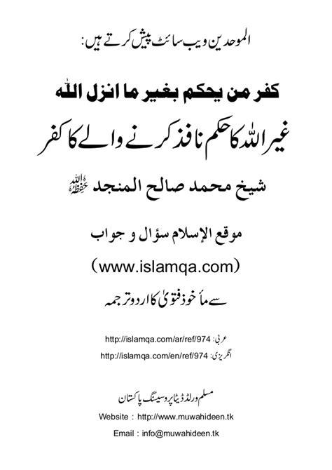 غیر الله کا حکم نافذ کرنے والے کا کفر   Ghairullah ka hukm