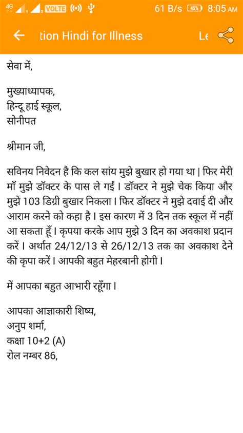 sle of formal letter in hindi brilliant formal and informal letter writing topics for