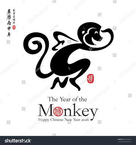 new year 2015 zodiac monkey new year horoscope year of the monkey 28 images 2016