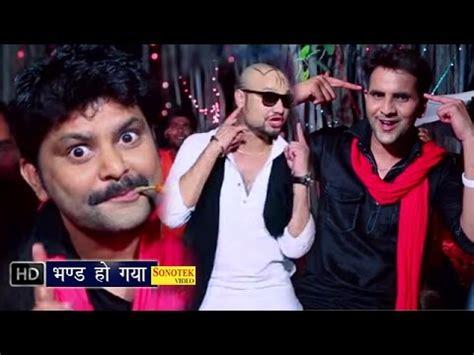 bhole di baraat mp3 download bhand ho gaya भण ड ह गय md kd haryanvi hot shiv