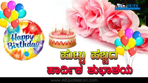 How To Wish Happy Birthday In Kannada Best Kannada Birthday Wishes Greetings Images Happy