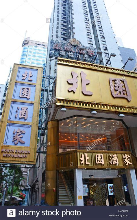 China Restaurant Hong Kong Garten