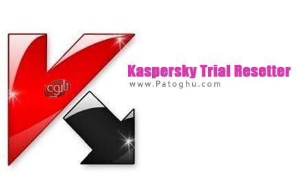 kaspersky resetter v2 3 0 0 کرک دائمی محصولات کسپراسکای kaspersky trial reset 2012 v2
