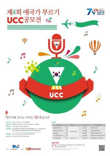 ucc section 3 애국가 부르기 ucc로 나라사랑 표현하고 상금과 경품까지 이투데이