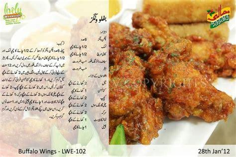 hot wings recipe masala tv kfc chicken wings recipe by chef zakir